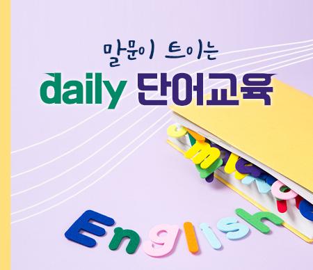 말문이 트이는 Daily 단어교육