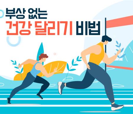 부상 없는 건강 달리기 비법