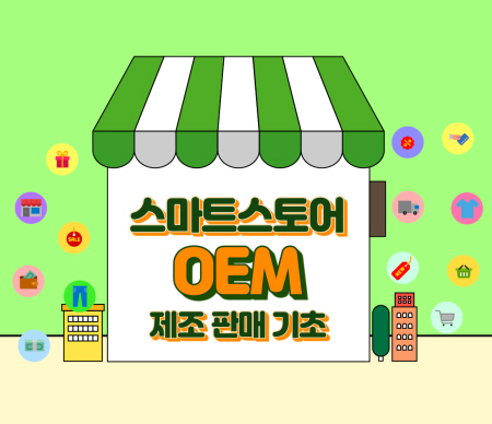 스마트스토어 OEM 제조 판매 기초