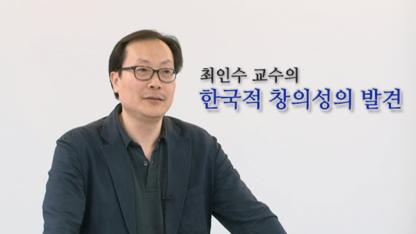 한국적 창의성의 발견 소개 이미지