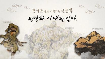 동양화, 시대를 읽다
