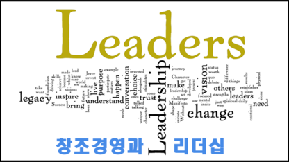 창조 경영과 리더십 소개 이미지