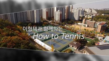 이형택과 함께하는 하우 투 테니스