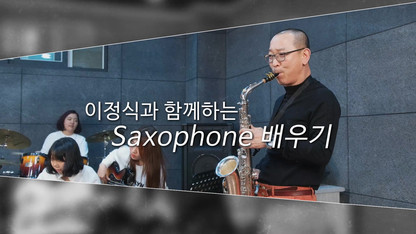 [초급]이정식과 함께하는 색소폰 배우기