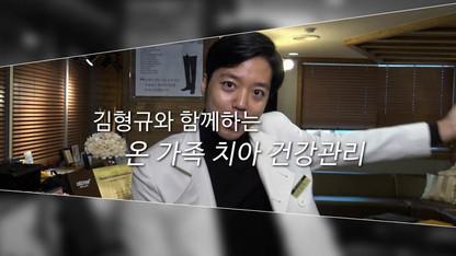 김형규와 함께하는 온 가족 치아건강관리