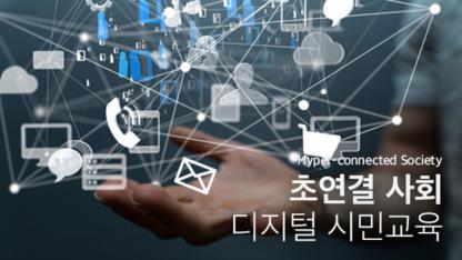초연결사회, 디지털 시민교육 소개 이미지