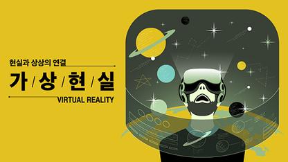 현실과 상상의 연결 - 가상현실