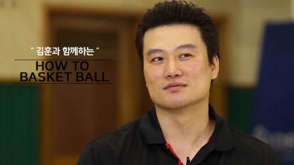 김훈과 함께하는 하우투 농구 소개 이미지