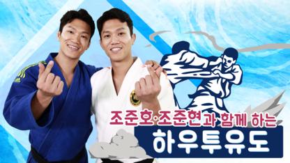 조준호, 조준현과 함께하는 하우 투 유도
