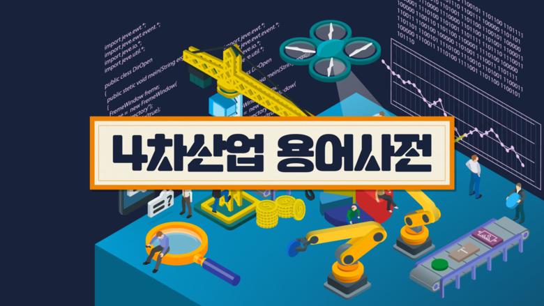 4차 산업 용어사전