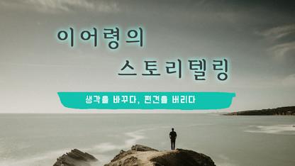 이어령의 스토리텔링 키워드 50 시즌 4 - 생각을 바꾸다, 편견을 버리다