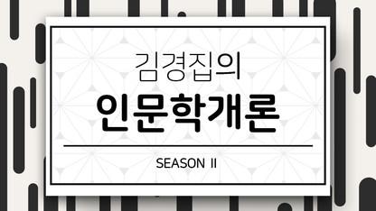 김경집의 인문학개론(시즌2)