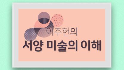 이주헌 작가의 '서양미술의 이해'