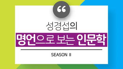 명언으로 보는 인문학(시즌2)