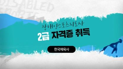 장애인스포츠지도사 2급 자격증 취득: 한국체육사