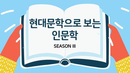 현대문학으로 보는 인문학 3