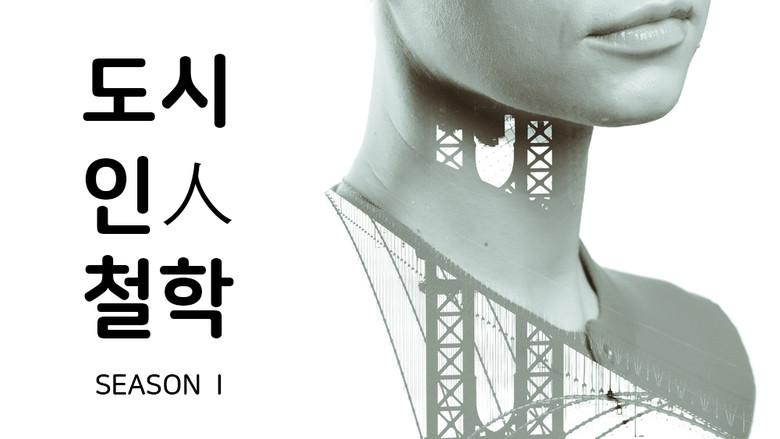 도시인(in)철학 시즌 1