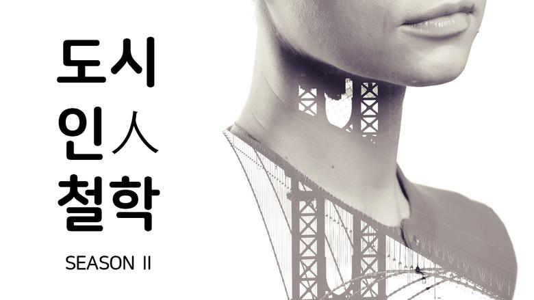 도시인(in)철학 시즌 2
