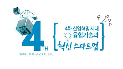 4차 산업혁명 시대 융합기술과 혁신 스타트업
