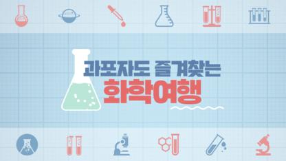 과포자도 즐겨찾는 화학여행