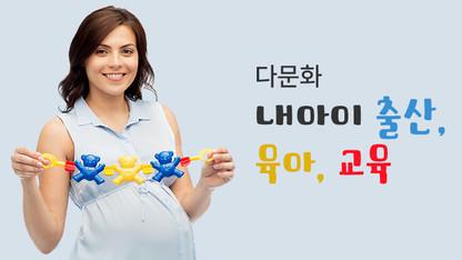 [다문화] 내아이 출산, 육아, 교육 소개 이미지