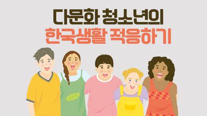 다문화 청소년의 한국생활 적응하기