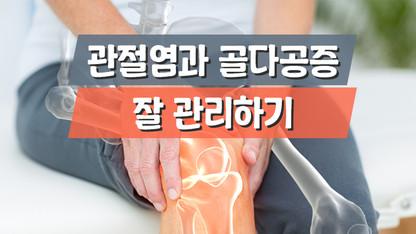 관절염과 골다공증 잘 관리하기