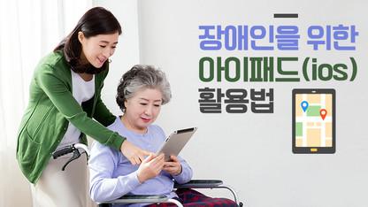 장애인을 위한 아이패드(ios) 활용법 소개 이미지