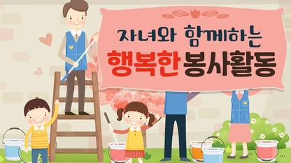 자녀와 함께하는 행복한 봉사활동 소개 이미지