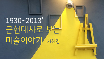'1930~2013' 근현대사로 보는 미술이야기 소개 이미지