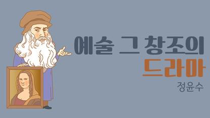 예술 그 창조의 드라마 소개 이미지