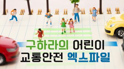 구하라의 어린이 교통안전 엑스파일 소개 이미지