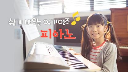 쉽게 배우는 악기연주 - 피아노