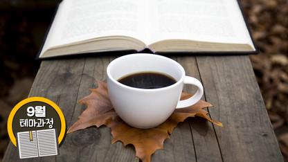 문학 속의 커피, 커피 속의 문학