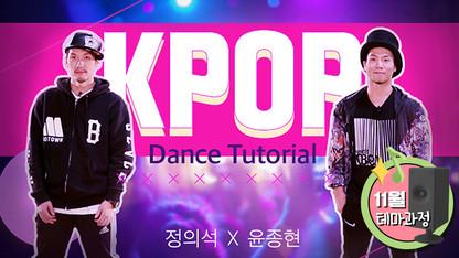 K-POP 댄스 - Drop the Beat!