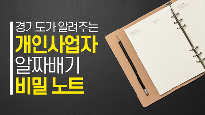 경기도가 알려주는 개인사업자 알짜배기 비밀 노트