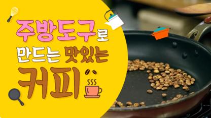 주방도구로 만드는 맛있는 커피