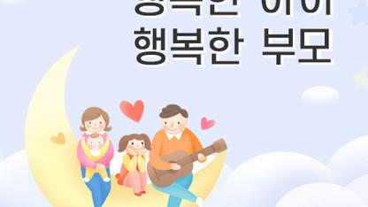 행복한 아이, 행복한 부모