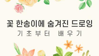 (청소년)꽃 한송이에 숨겨진 드로잉, 기초부터 배우기 소개 이미지