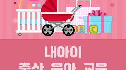 [다문화] 내아이 출산, 육아, 교육