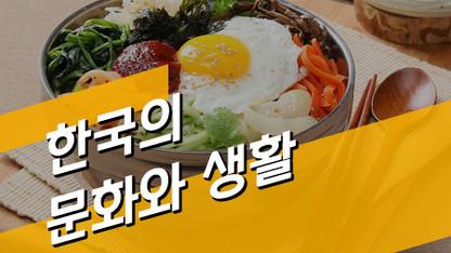 [다문화] 음식을 통해 배우는 한국의 문화와 생활