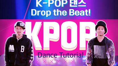 (청소년)K-POP 댄스 Drop the Beat 소개 이미지