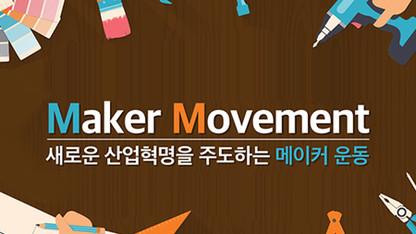 (청소년)새로운 산업혁명을 주도하는 메이커운동 소개 이미지