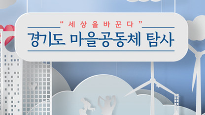 세상을 바꾼다_경기도 마을공동체 탐사