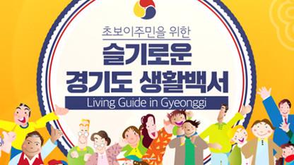 초보이주민을 위한 슬기로운 경기도 생활백서