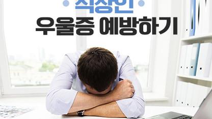 직장인 우울증 예방하기 소개 이미지