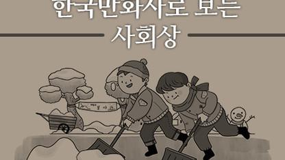 한국만화사로 보는 사회상
