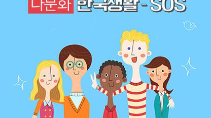 [다문화] 한국생활 - SOS
