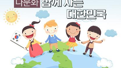 [다문화] 함께 사는 대한민국