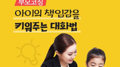 [부모코칭] 아이의 책임감을 키워주는 대화법